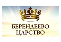 Берендеево Царство